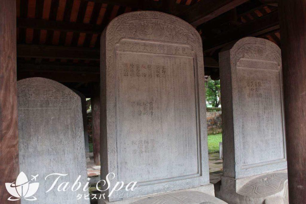 文廟の石碑